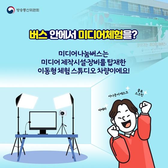 버스 안에서 미디어체험을?