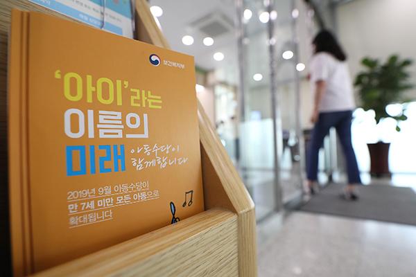 서울 송파구 가락1동 주민센터에 마련된 아동수당 안내 리플릿.