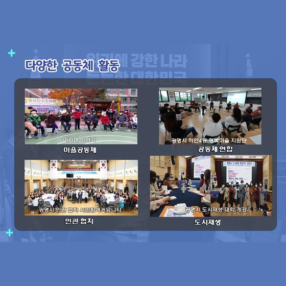 다양한 공동체 활동