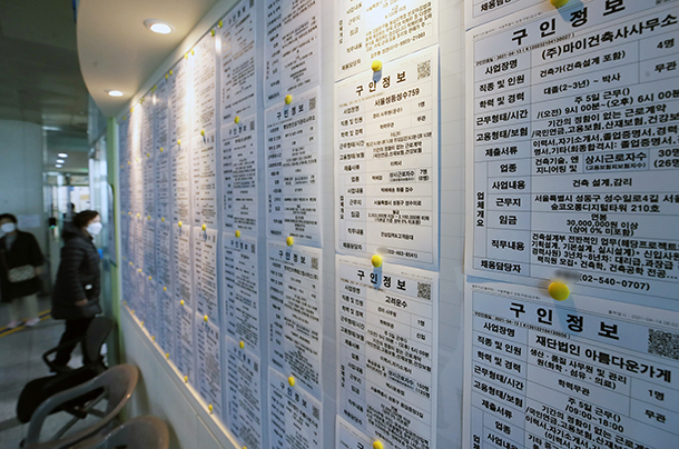 지난 4월 14일 서울 성동구 희망일자리센터의 구인 게시판