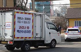 지난 2월 3일 실시한 코로나19 백신 안전유통을 위한 부처합동 모의훈련에서 백신 수송 훈련 차량이 서울 중구 국립중앙의료원 중앙예방접종센터에 도착하고 있다.