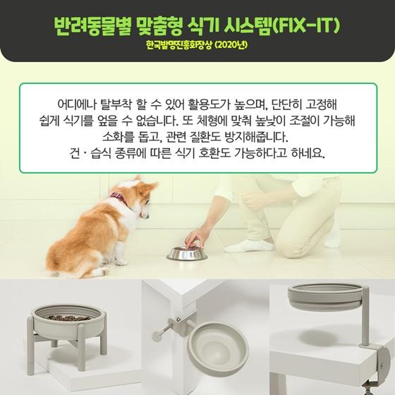 반려동물별 맞춤형 식기 시스템(FIX-IT)