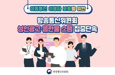 이동통신 이용자 보호를 위한 방송통신위원회 성인광고·음란물 스팸 집중단속