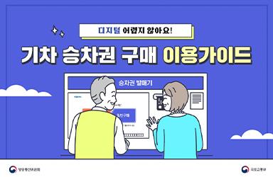 [어르신을 위한 슬기로운 디지털 생활] 키오스크 사용 기차 승차권 구매 이용가이드