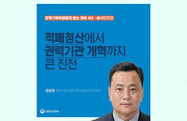 정책기획위원에게 듣는 정부 4년 -①국민주권