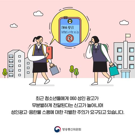 최근 청소년들에게 060 성인 광고가 무분별하게 전달된다는 신고가 늘어나며 성인광고·음란물 스팸에 대한 각별한 주의가 요구되고 있습니다.