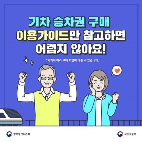 기차 승차권 구매 이용가이드만 참고하면 어렵지 않아요!