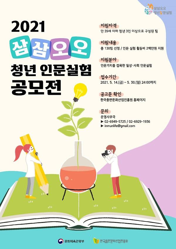 2021년 '삼삼오오 청년 인문실험 공모전' 포스터.