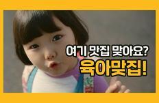 [저출생극복캠페인] 대한민국에 육아맞집이 늘고 있습니다 _ 경산소방서편
