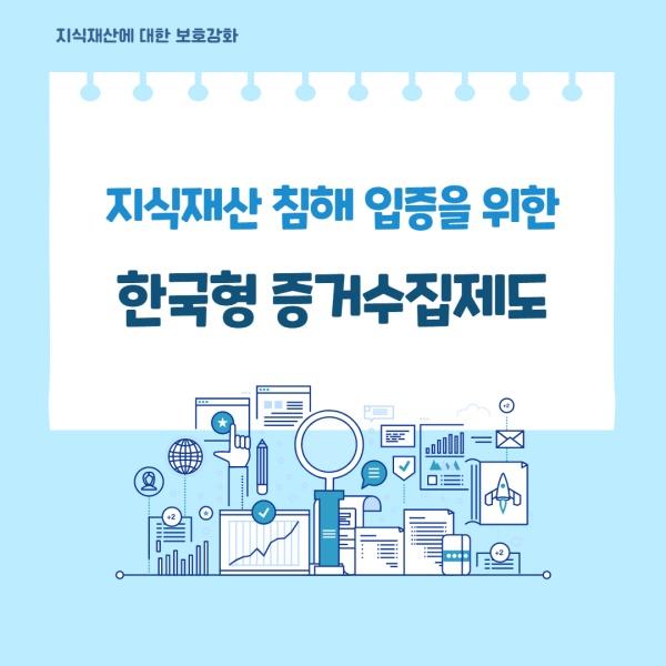 지식재산 침해 입증을 위한 한국형 증거수집제도 도입을 준비 중인 특허청