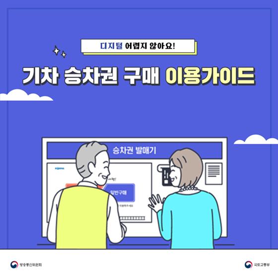 """""""디지털 어렵지 않아요"""" 기차 승차권 구매 이용가이드"""