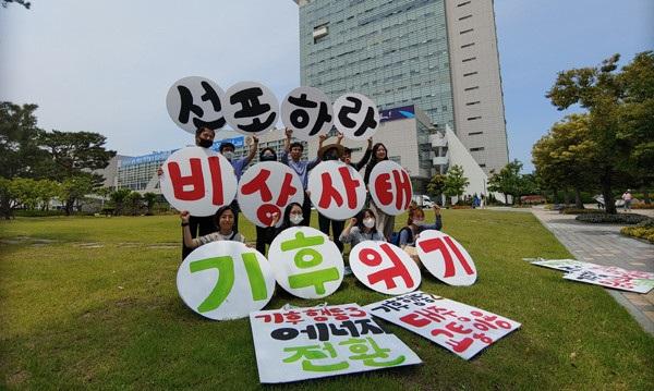 광주 기후위기 비상행동에 참여한 시민들이 피켓을 들고 시청 앞에서 금요행동을 진행하고 있는 모습. (사진=광주 기후위기 비상행동)