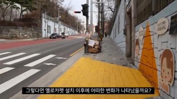 옐로 카펫은 운전자가 어린이를 인지하게 해준다.(출처 : 행정안전부)
