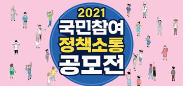 2021 국민참여 정책소통 공모전