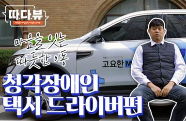 [따.다.뷰] 마음을 잇는 따뜻한 이동! -'청각장애인 택시 드라이버편'