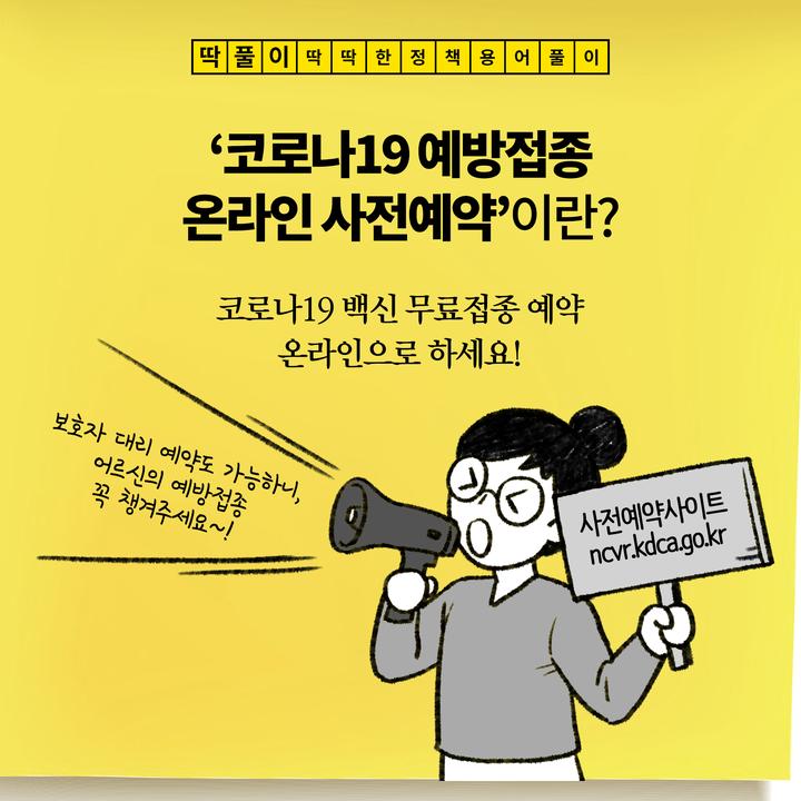 [딱풀이] '코로나19 예방접종 온라인 사전예약'이란?