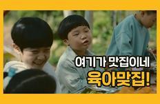 [저출생극복캠페인] 대한민국에 육아맞집이 늘고 있습니다 - 공동육아편