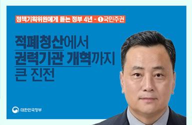 """""""적폐청산에서 권력기관 개혁까지 큰 진전"""""""