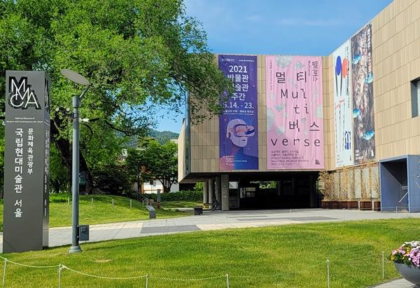 많은 박물관, 미술관들이 2021박물관, 미술관 주간에 동참하고 있었다 .