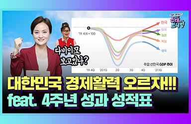 대한민국 경제정책 성과는?