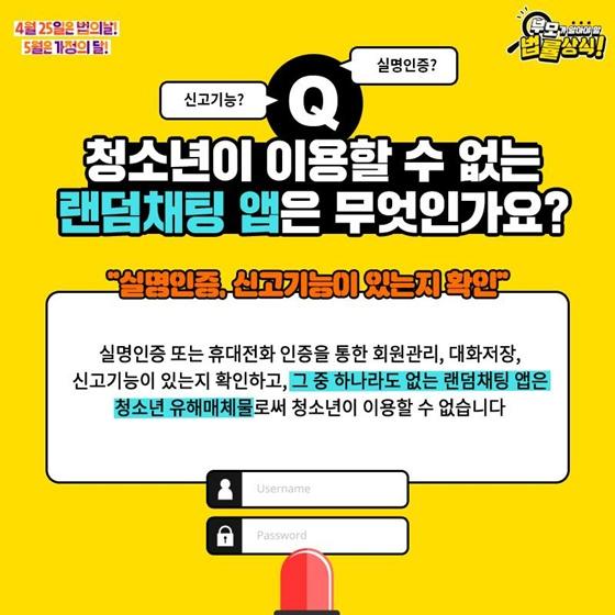 Q. 청소년이 이용할 수 없는 랜덤채팅 앱은 무엇인가요?