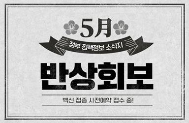 [5월 정부 정책정보 소식지]  백신 접종 사전예약 접수 중!