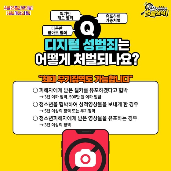 Q. 디지털 성범죄는 어떻게 처벌되나요?