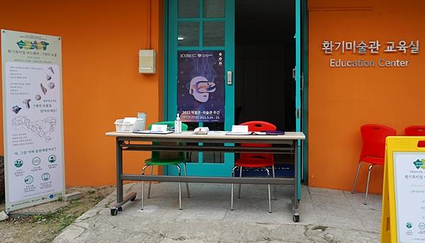 환기미술관 교육실. 이 곳 앞에서 설명을 듣고, 야외 프로그램에 참여할 수 있다.