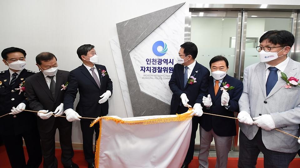 인천광역시 자치경찰위원회 출범식