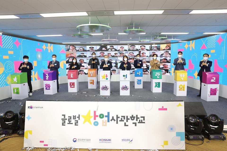 '글로벌창업사관학교' 2기 입학!
