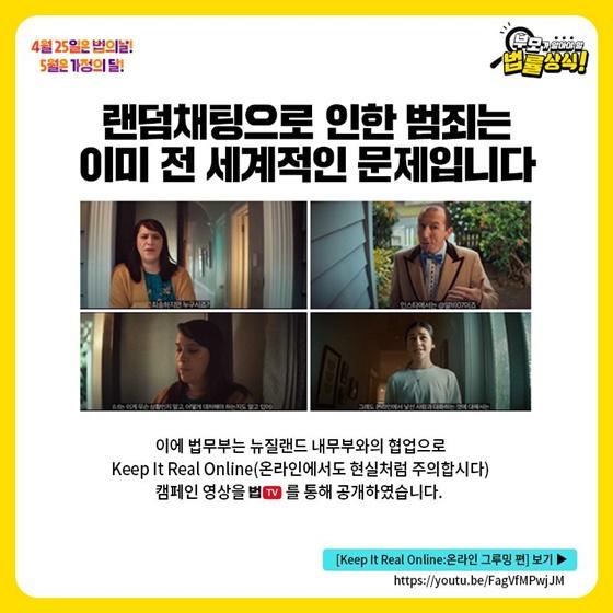 keep It Real Online(온라인에서도 현실처럼 주의합시다) 캠페인 영상을 법TV를 통해 공개하였습니다.