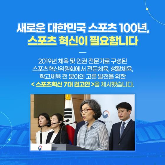 새로운 대한민국 스포츠 100년, 스포츠 혁신이 필요합니다