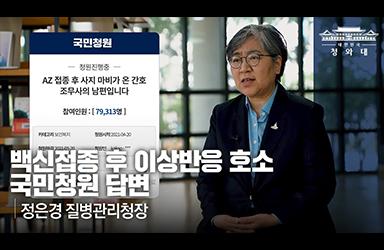 백신접종 후 이상반응 호소 국민청원 답변|정은경 질병관리청장