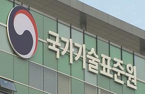 국가기술표준원.