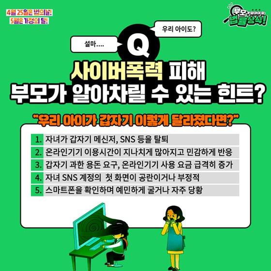 Q. 사이버폭력 피해 부모가 알아차릴 수 있는 힌트?