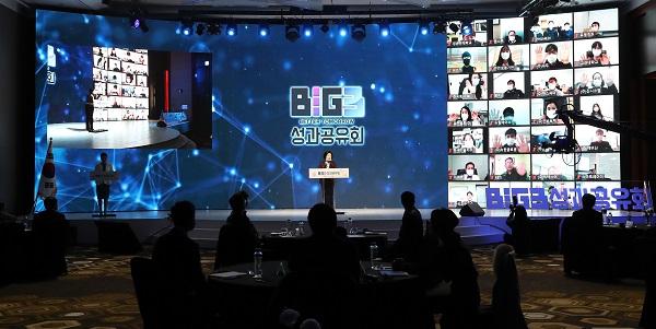 지난해 12월 8일 서울 영등포구 콘래드호텔에서 열린 3대 신산업(BIG3) 성과공유회 행사 모습.(저작권자(c) 연합뉴스, 무단 전재-재배포 금지)