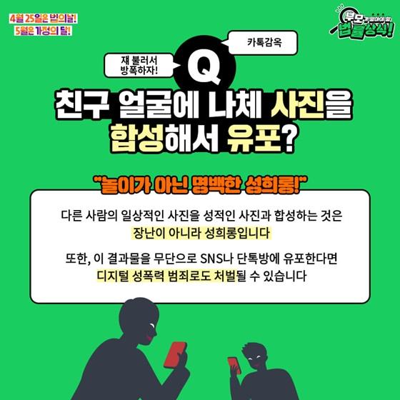 Q. 친구 얼굴에 나체 사진을 합성해서 유포?