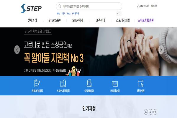 국내최대 규모의 온라인 직업훈련 플랫폼 STEP의 첫 화면(사진=STEP 홈페이지)