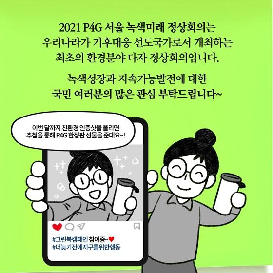 2021 P4G 서울 녹색미래 정상회의