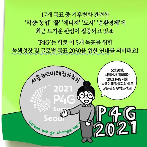 'P4G'는 바로 이 5개 목표를 위한 녹색성장 및 글로벌 목표 2030을 위한 연대
