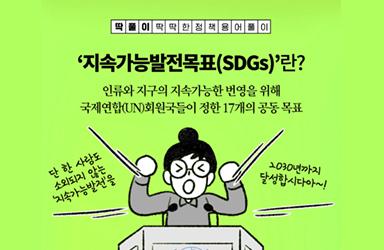 [딱풀이] '지속가능발전목표(SDGS)'란?