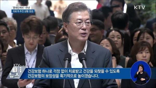 문재인 케어 1주년 당시 문재인 대통령의 보고 모습.(출처=KTX)