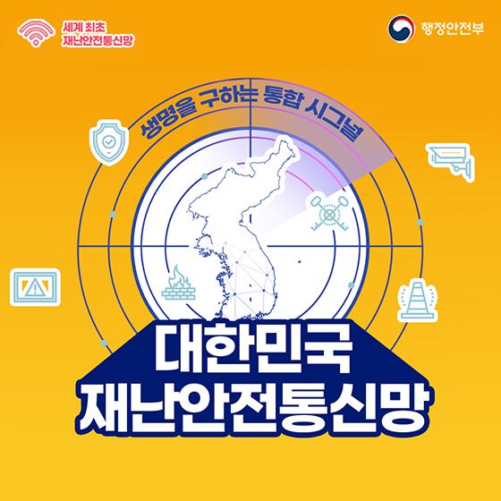 생명을 구하는 통합 시그널 '대한민국 재난안전통신망' 개통합니다!