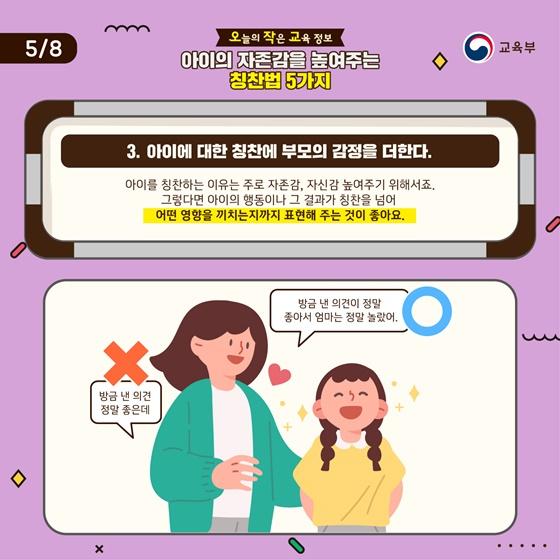 3. 아이에 대한 칭찬에 부모의 감정을 더한다.