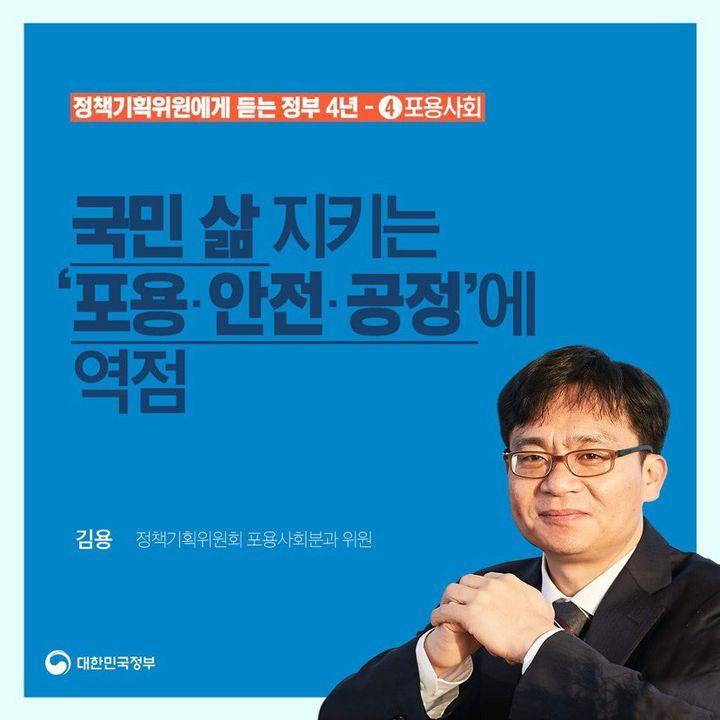 정책기획위원에게 듣는 정부 4년 - ④포용사회