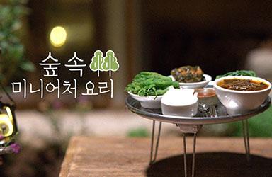 세상에서 가장 작은 '숲 속 미니어처' 요리(Feat. 두릅, 눈개승마, 산마늘, 삼잎국화)