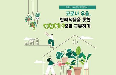 코로나 우울, 반려식물을 통한 도시농업으로 극복하기
