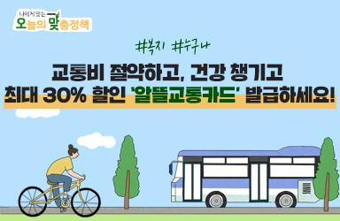 [오맞! 이 정책] 교통비 절약하고, 건강 챙기고! 최대 30% 할인 '알뜰교통카드' 발급하세요!
