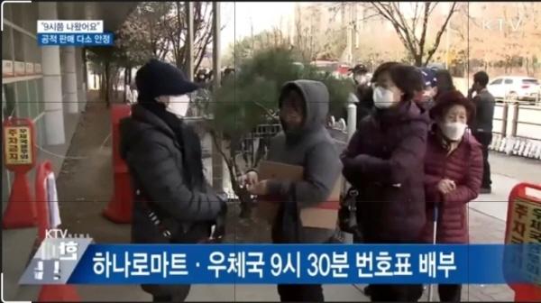 지난해 마스크를 사기 위해 약국 앞에 줄서기를 하던 모습, 마스크5부제는 작년 6월부터 폐지됐다. (출처=KTV 국민방송)