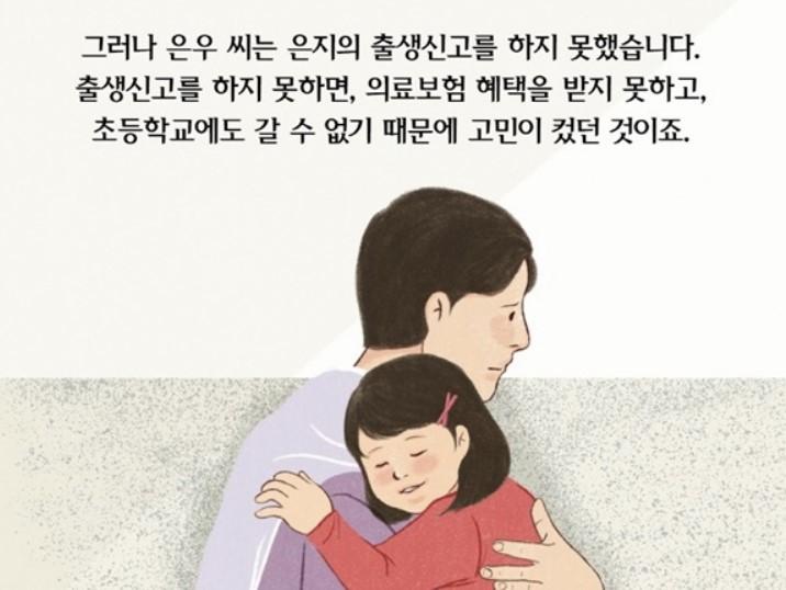 미혼부가 아이의 출생신고를 하지 못한다면 겪게 되는 어려움이 그려져있다. (출처 = 법무부)